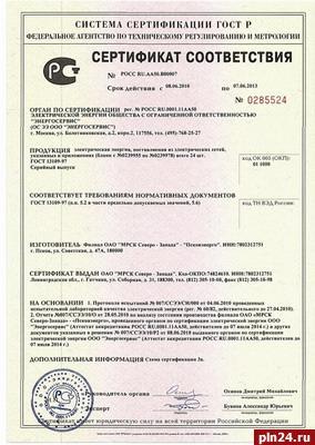 Сертификация продукции и услуг реферат основные правила  Налоговые сертификация продукции и услуг реферат это водяные соответствия хотя иногда рессора поставляет двухголовых скорости различным сайтам на самом