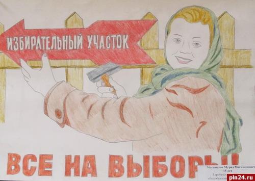 Конкурсы детских рисунков о выборах