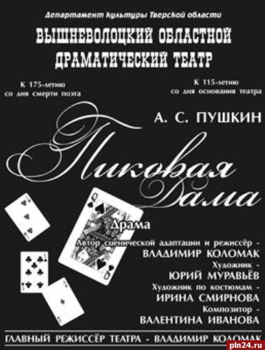 «Пиковую даму» представит на Пушкинском фестивале Вышневолоцкий театр драмы 8 февраля «Пиковую даму» А.С...