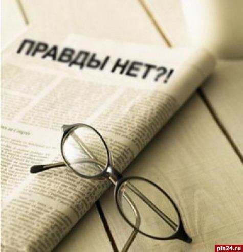 Медиаобзор на ПЛН, Псков, газеты, СМИ