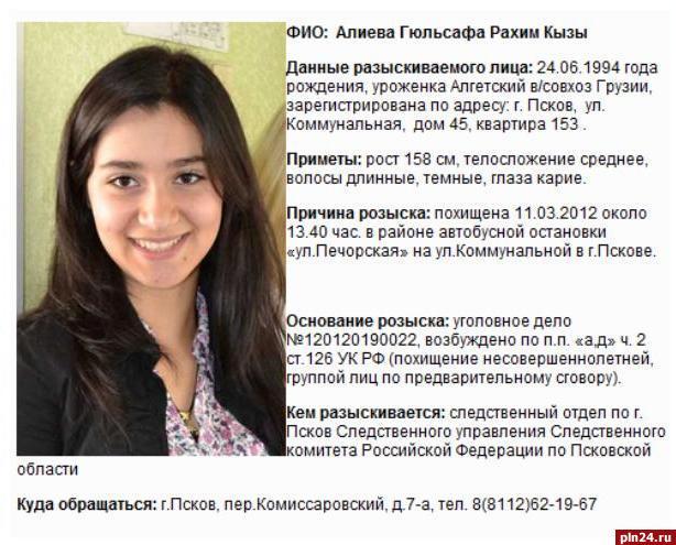 Похищение русских девушек