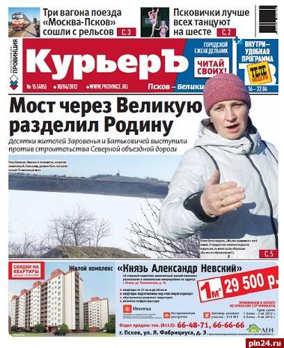 Газетах объявления в о пскова знакомствах