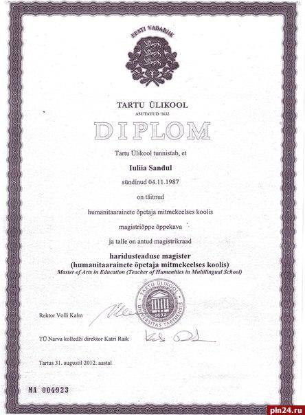 Первый европейский диплом выдали в ПсковГУ Псковская Лента  Руководителем программы Теория и методика обучения неродному языку русский язык как иностранный раннее обучение английскому
