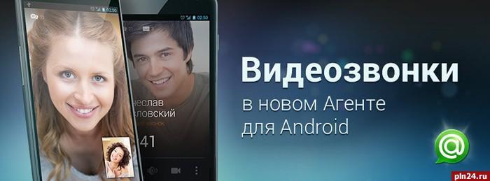 Скачать Новую Версию Андроид Агента