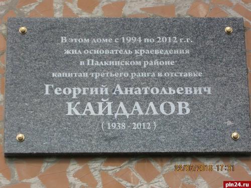 Георгий Кайдалов