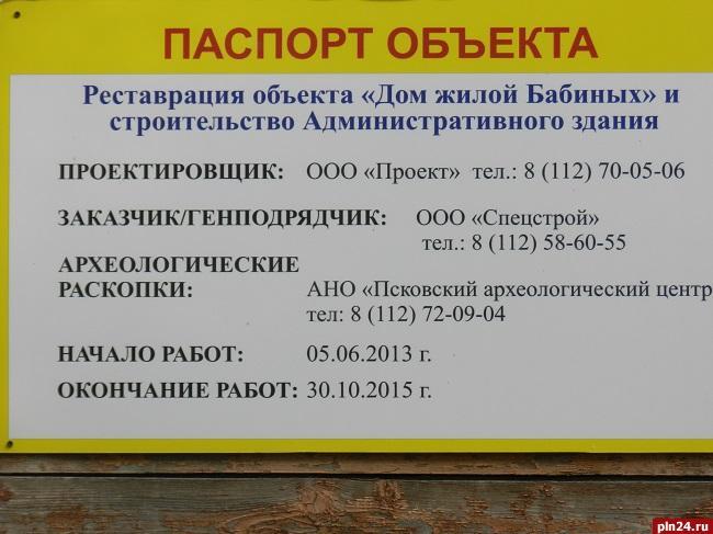 паспорт объекта связи образец