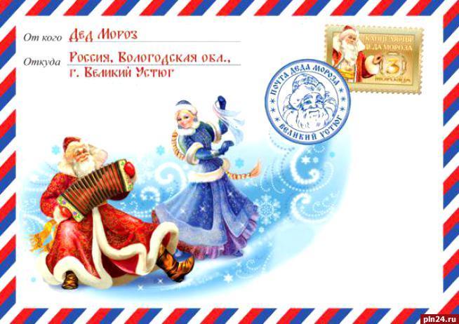 Почта россии заказать открытку от деда мороза, сказать пожалуйста открытки