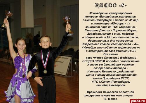 Результаты конкурса по танцам