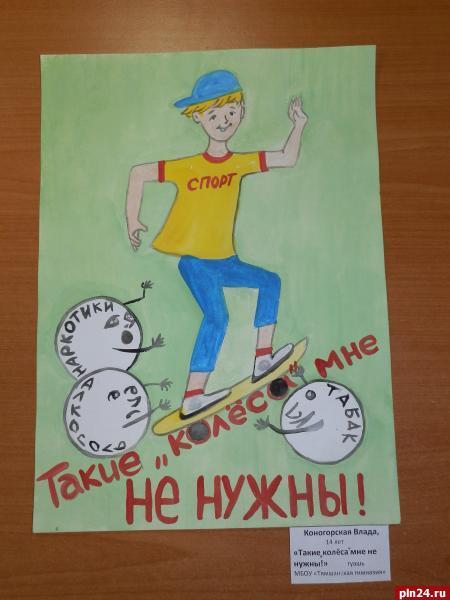 """В Псковском районе подвели итоги конкурса  """"За здоровье и безопасность наших детей """" ."""