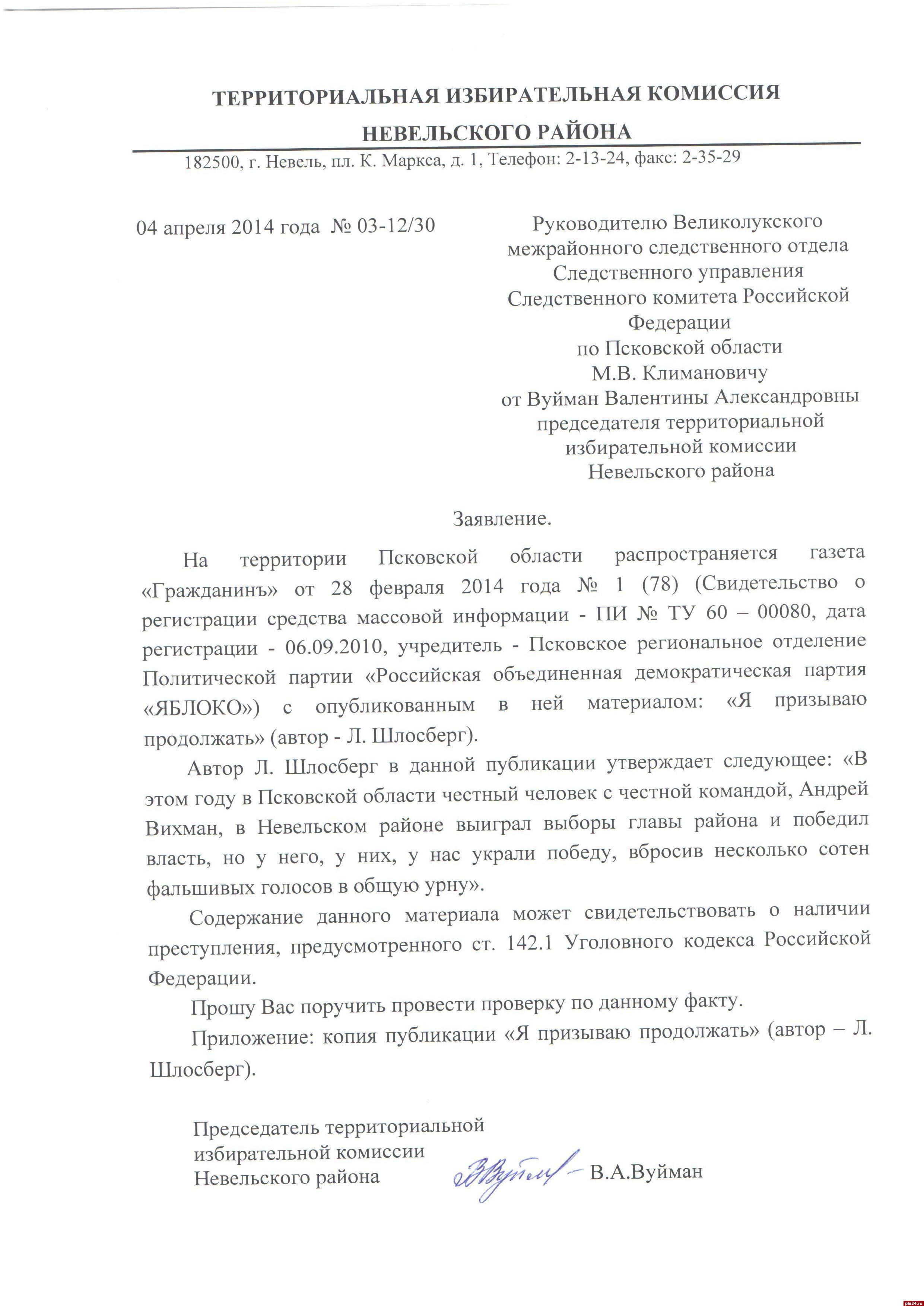 Внесены изменения в закон о введении в действие Земельного