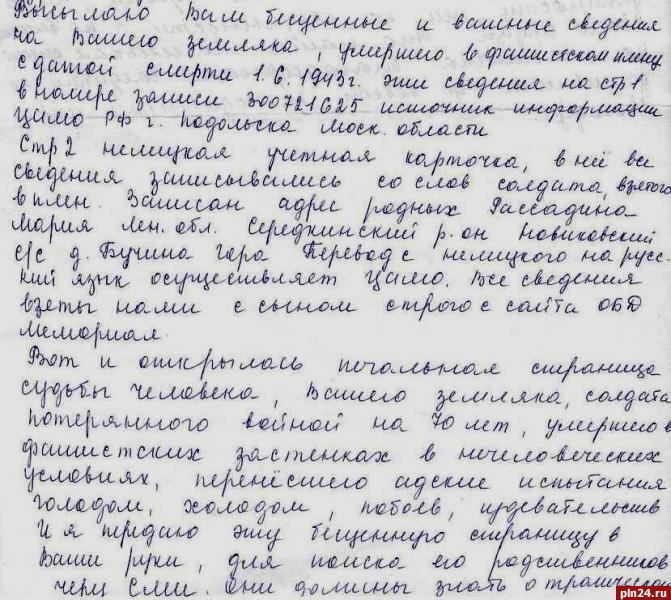 Псковичи почтили память узников фашистских застенков