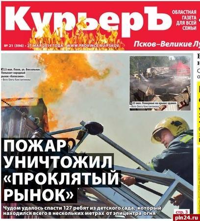 Знакомства газета псковская провинция