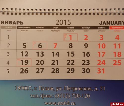 У россиян будут проходить в 2015 году