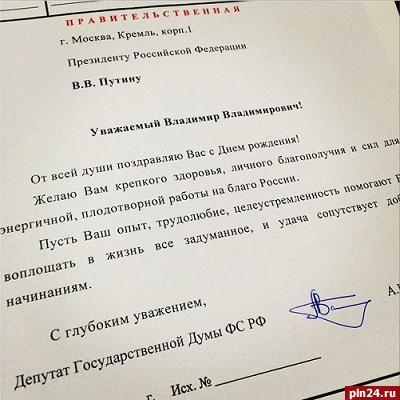Поздравление депутату с днем рождения шуточное6
