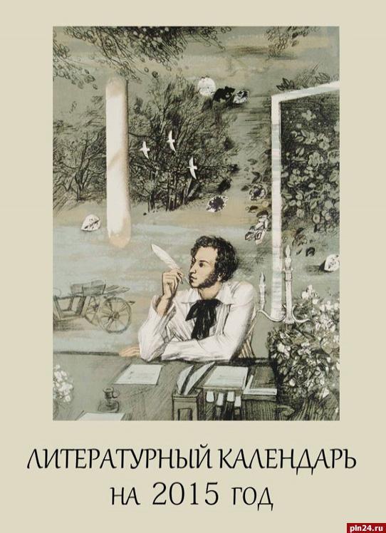 """Литературный календарь на 2015 год.  События  """"пушкинского календаря """" и прочие объективно значимые литературные..."""