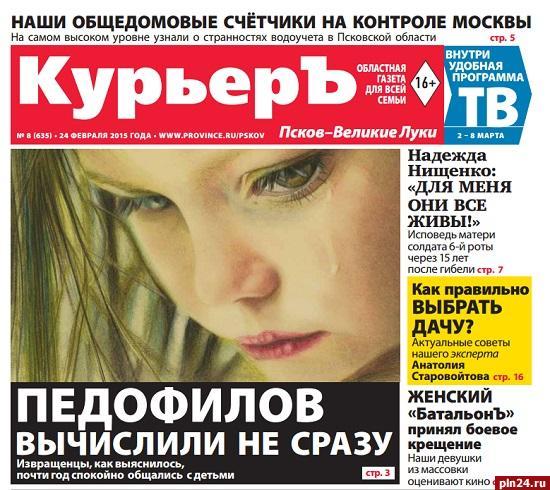 провинция газета знакомства псковская