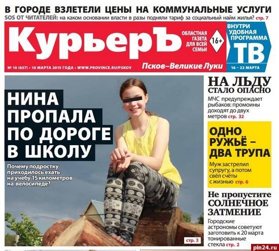 Интим донецк газета
