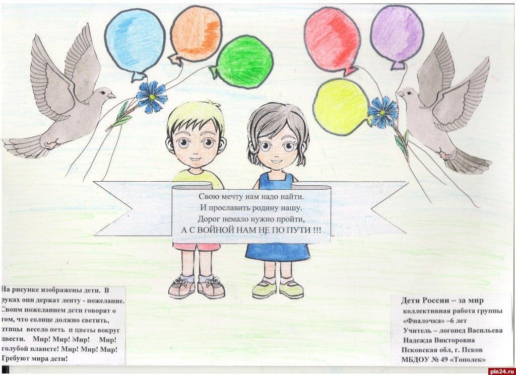 Конкурс детского рисунка мы за мир