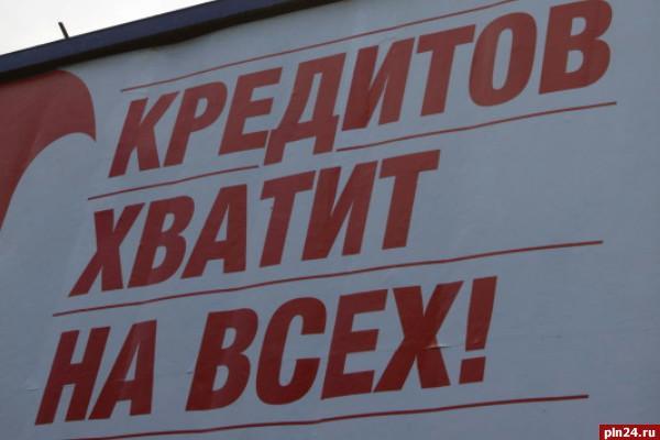 кредиты псковской области
