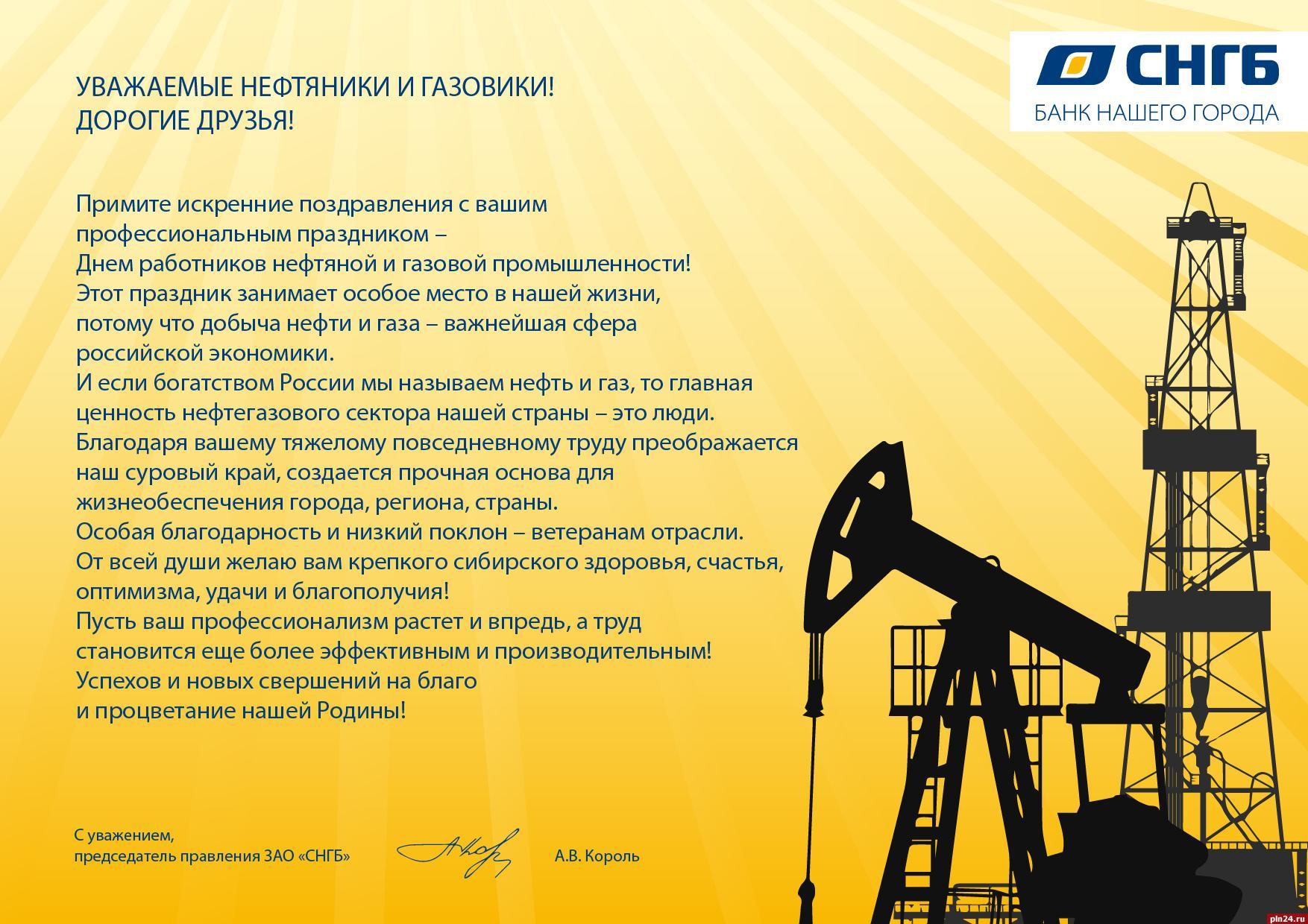 Поздравления ко дню работников нефтяной газовой и топливной промышленности