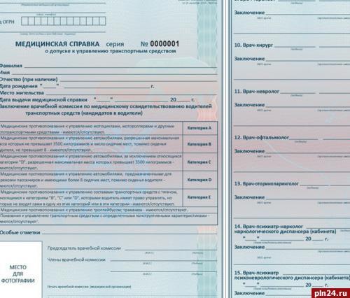 Медицинская справка на права в иркутске Справка в бассейн Деловой центр
