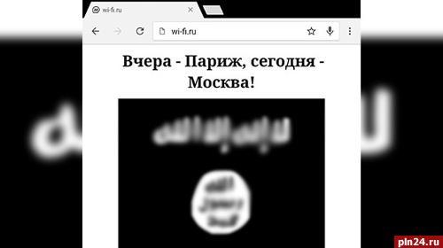 Прокуратура проверит угрозы ИГ, появившиеся на странице Wi-Fi московского метро