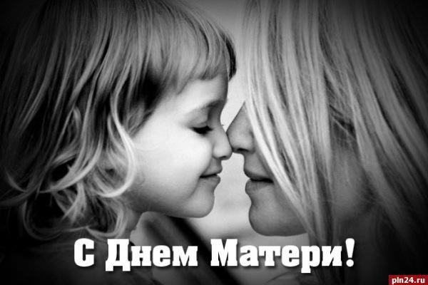 29 ноября в России отмечается День матери