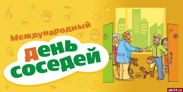 С 24 по 26 мая псковичи будут выстраивать добрососедские отношения