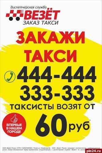 скачать приложение такси везет на телефон бесплатно - фото 9