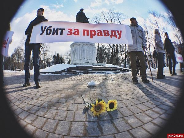 Псковичи вспоминают Бориса Немцова, убитого годом ранее