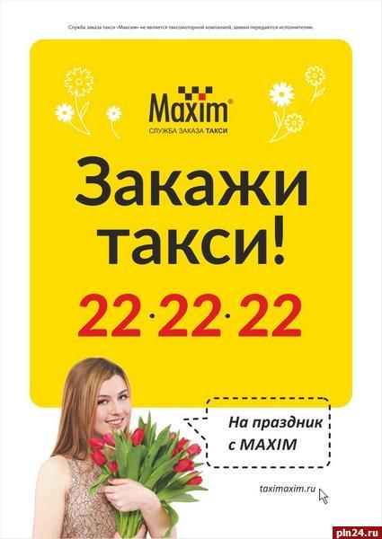 Такси максим красноярск программа для водителей