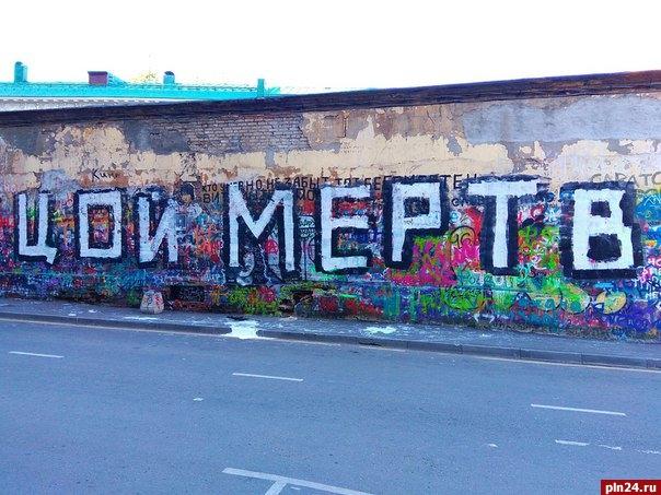 Неизвестные живописцы закрасили стену Цоя наАрбате