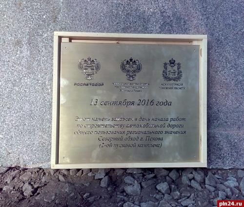 Вторую часть объездной дороги вокруг Пскова построят в 2019