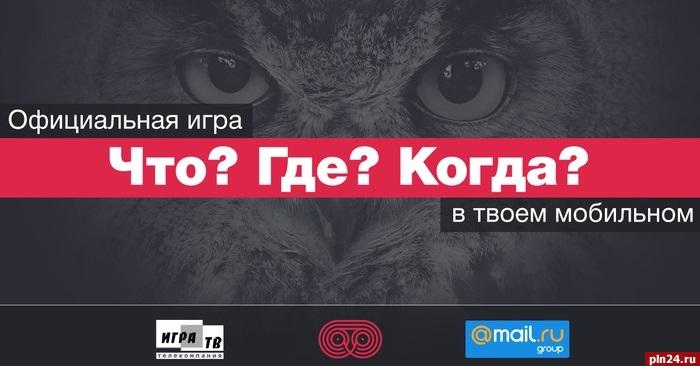 Mail.Ru запустила игру сфункцией для малограмотных