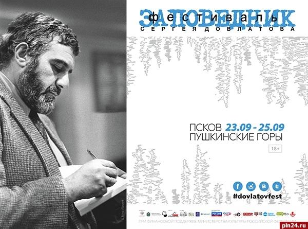 Фестиваль «Заповедник», посвящённый Сергею Довлатову, пройдёт вПскове