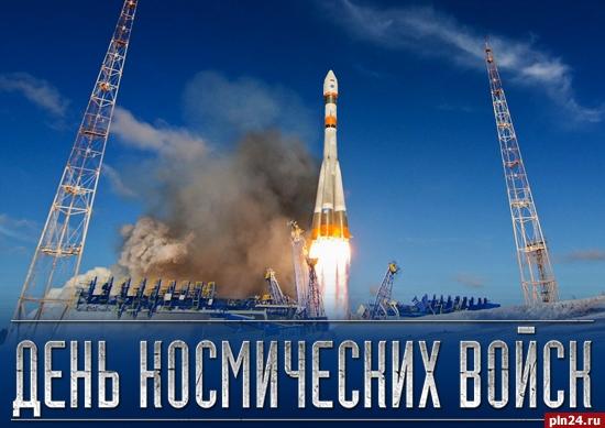 Российская Федерация отмечает День Космических войск