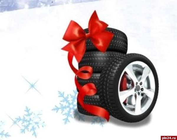 Комплект зимних шин в подарок 6
