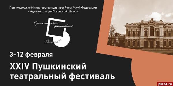 «Другой Пушкин» откроет вПскове Пушкинский театральный фестиваль