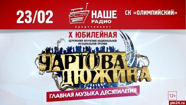 Группа «Ленинград» будет особым гостем «Чартовой дюжины»