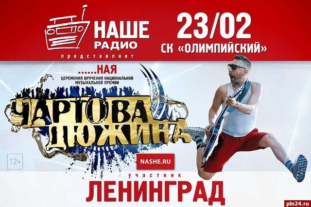 Группа «Ленинград» иБаста выступят навручении премии «Чартова дюжина»