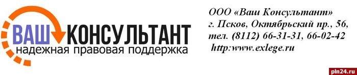 http://pln-pskov.ru/pictures/170330124659.jpg