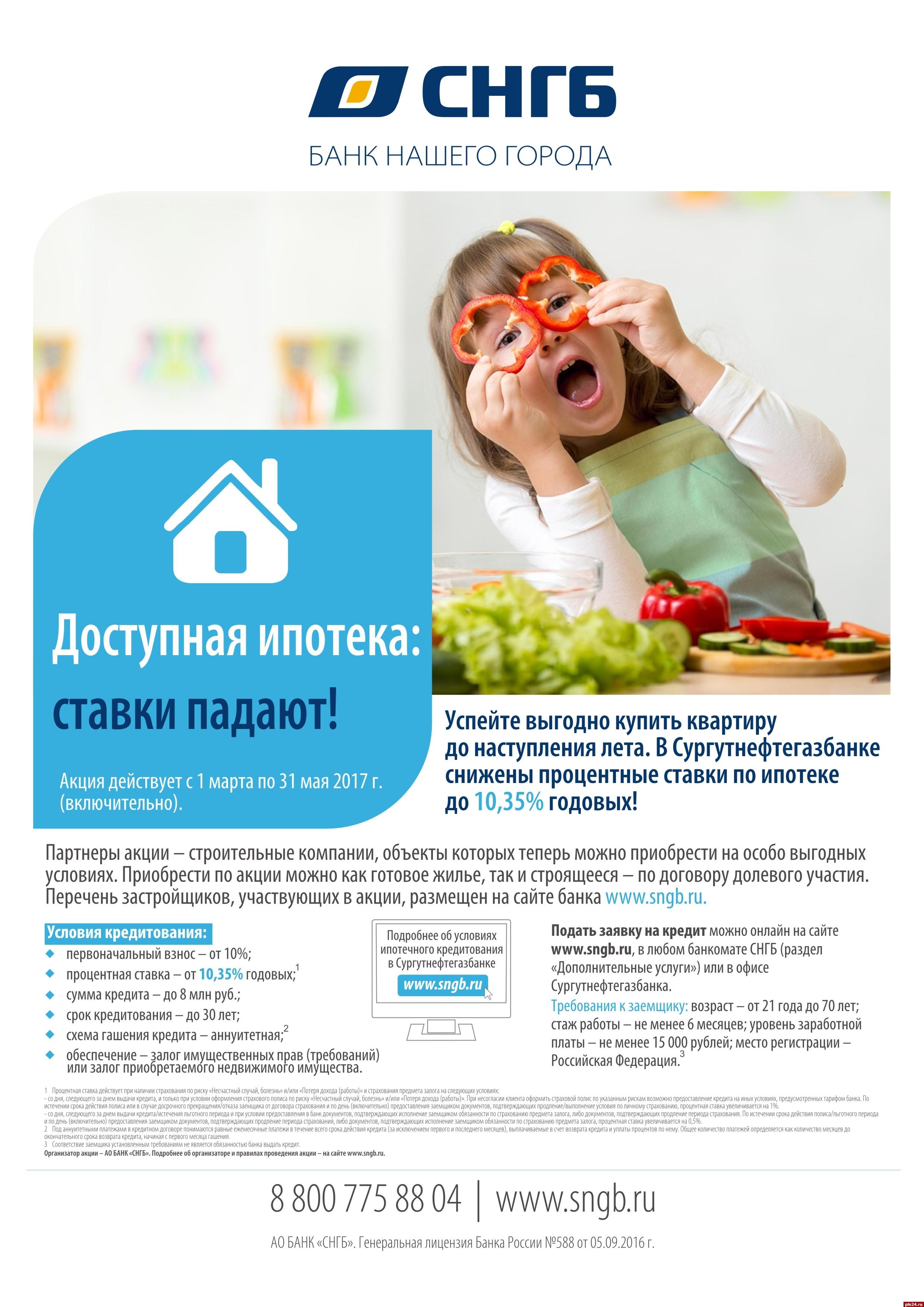 образом, функциональное, как можно подать заявку на кредит в сургутнефтегазбанке социальных сетях: Детские