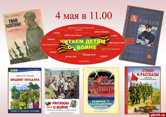 http://pln-pskov.ru/pictures/170502130327.jpg