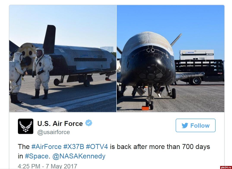Секретный орбитальный самолет ВВС США вернулся наЗемлю