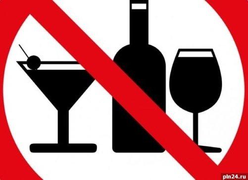 Вовремя Последнего звонка вЧебоксарах запретят реализацию  алкоголя