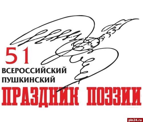 Всероссийский Пушкинский праздник собирает тысячи приверженцев поэзии совсего мира— Путин