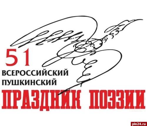 Пушкинский праздник поэзии открылся вПсковской области