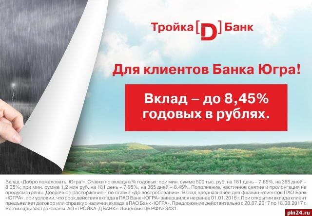 ЦБиАСВ нипочем протесты Генпрокуратуры побанку «Югра»