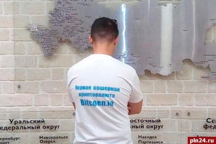 Русский предприниматель анонсировал запуск первой вмире кошерной криптовалюты