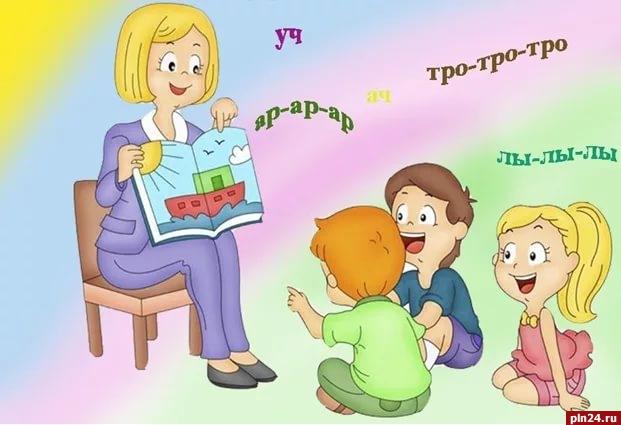 Опытный специалист-логопед поможет псковским родителям узнать ...